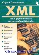 XML. Язык форматирования документов World Wide Web